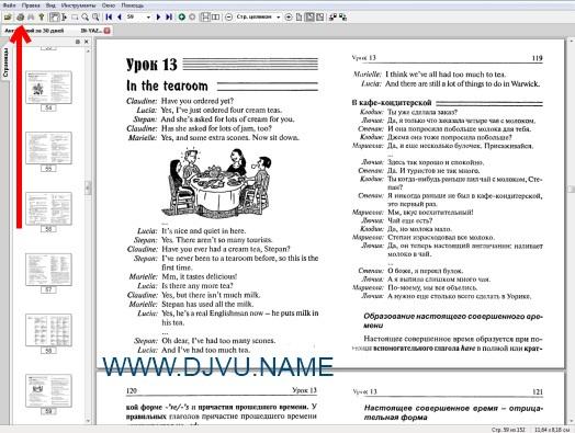 скачать программу для djvu файлов