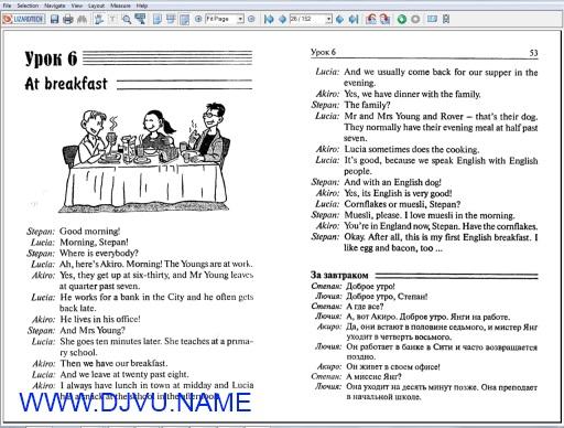 Djvu reader скачать бесплатно — читалка файлов djvu.
